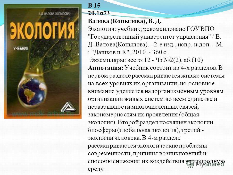 В 15 20.1 я 73 Валова (Копылова), В. Д. Экология: учебник; рекомендовано ГОУ ВПО
