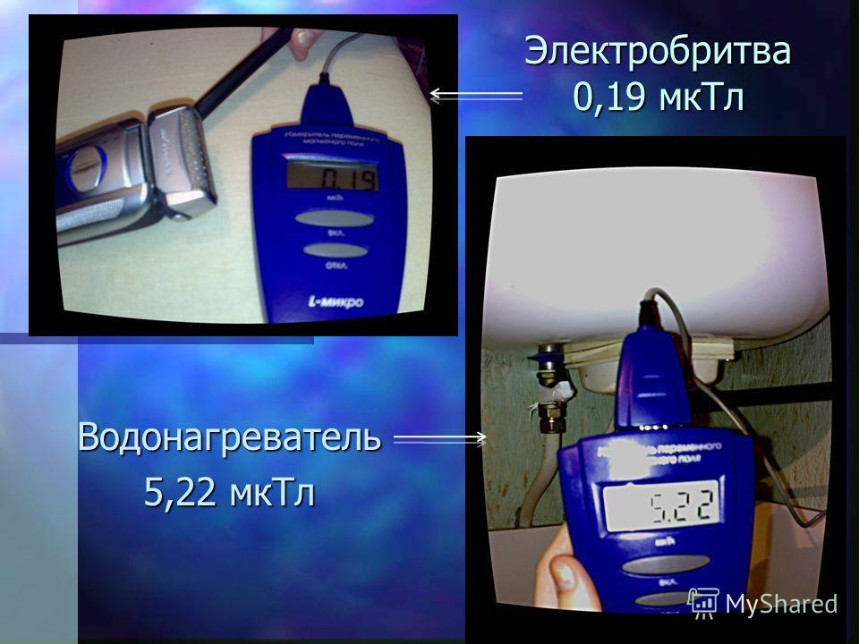 Электробритва 0,19 мк Тл Водонагреватель 5,22 мк Тл