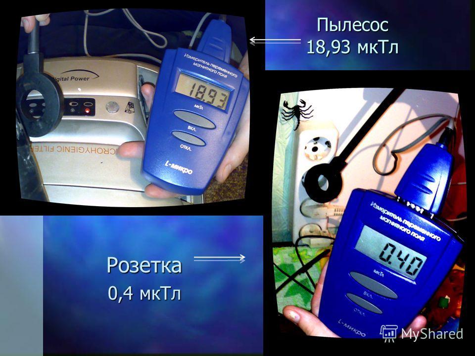 Пылесос 18,93 мк Тл Розетка 0,4 мк Тл