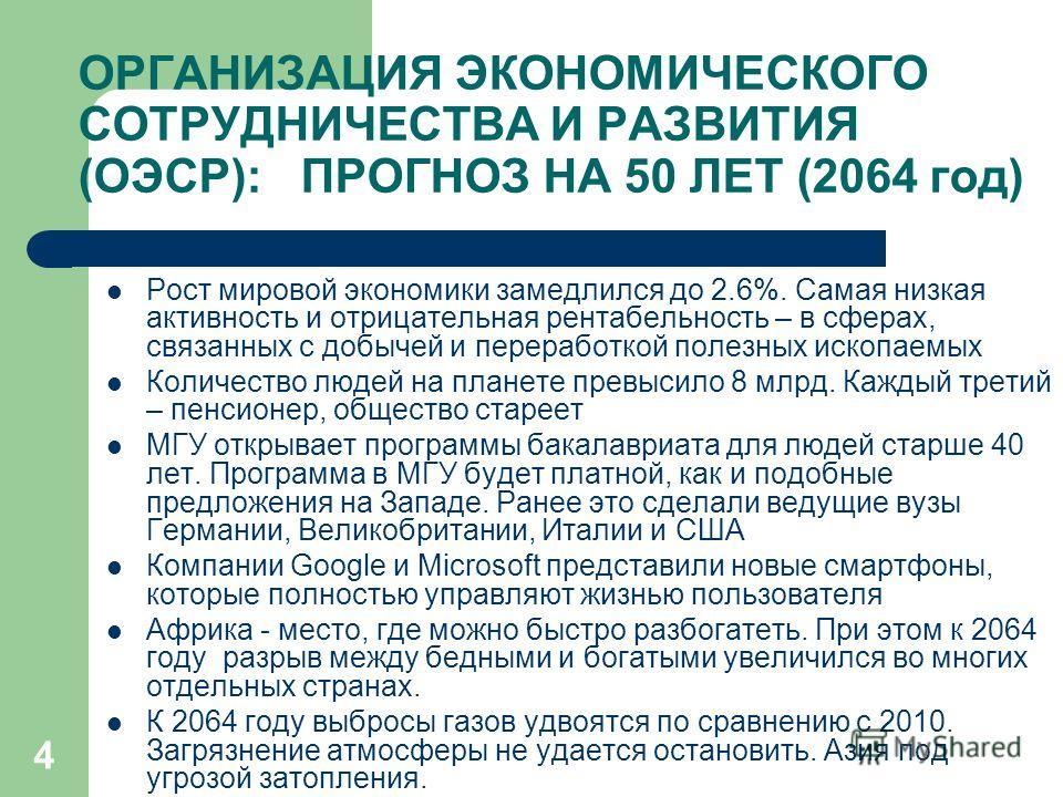 4 ОРГАНИЗАЦИЯ ЭКОНОМИЧЕСКОГО СОТРУДНИЧЕСТВА И РАЗВИТИЯ (ОЭСР): ПРОГНОЗ НА 50 ЛЕТ (2064 год) Рост мировой экономики замедлился до 2.6%. Самая низкая активность и отрицательная рентабельность – в сферах, связанных с добычей и переработкой полезных иско
