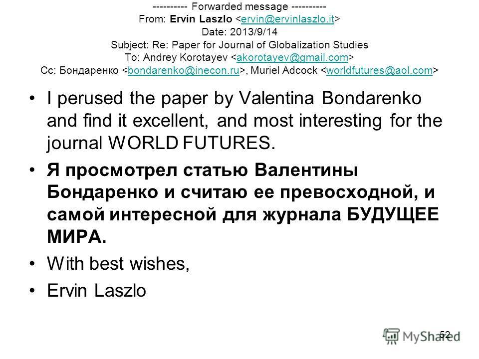 ---------- Forwarded message ---------- From: Ervin Laszlo Date: 2013/9/14 Subject: Re: Paper for Journal of Globalization Studies To: Andrey Korotayev Cc: Бондаренко, Muriel Adcock ervin@ervinlaszlo.itakorotayev@gmail.combondarenko@inecon.ruworldfut