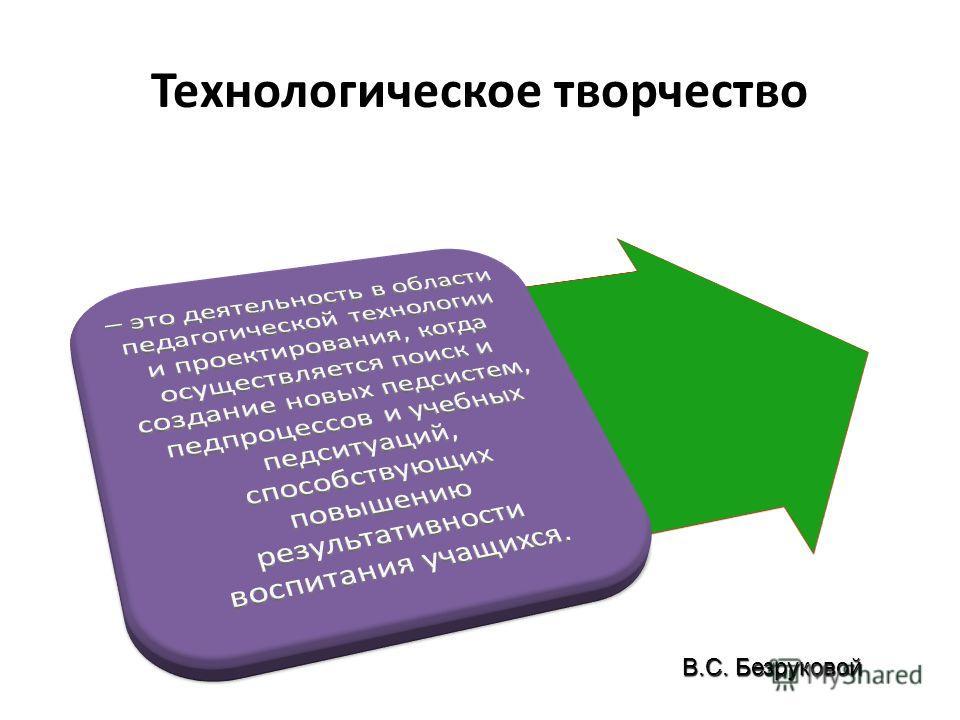 Технологическое творчество В.С. Безруковой