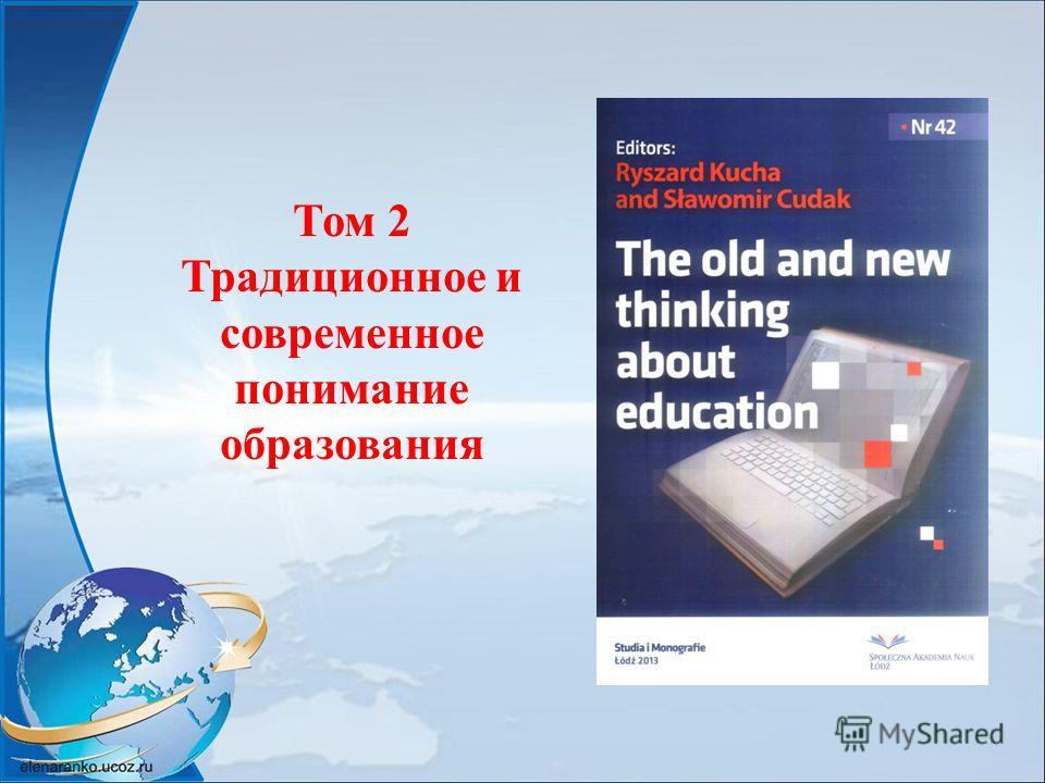 Том 2 Традиционное и современное понимание образования