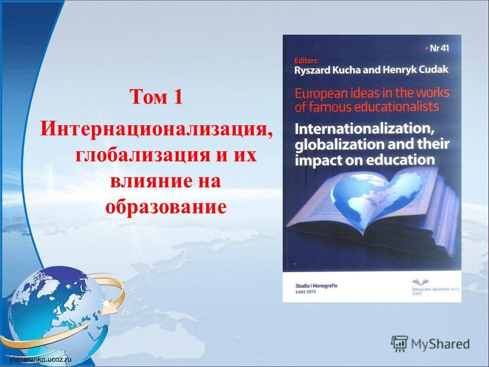 Том 1 Интернационализация, глобализация и их влияние на образование