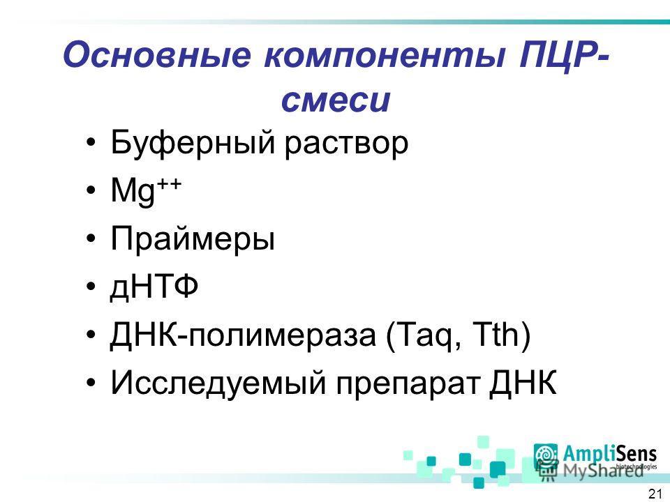 21 Основные компоненты ПЦР- смеси Буферный раствор Mg ++ Праймеры дНТФ ДНК-полимераза (Taq, Tth) Исследуемый препарат ДНК