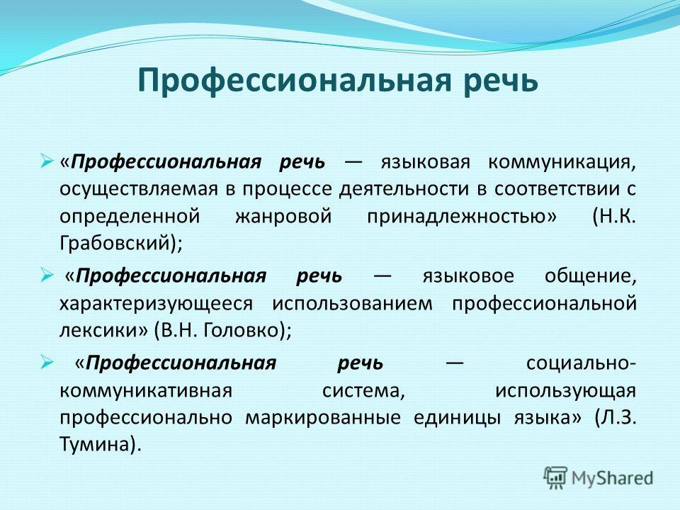 Типы речевой культуры Элитарный тип Среднелитературный тип Литературно-разговорный тип