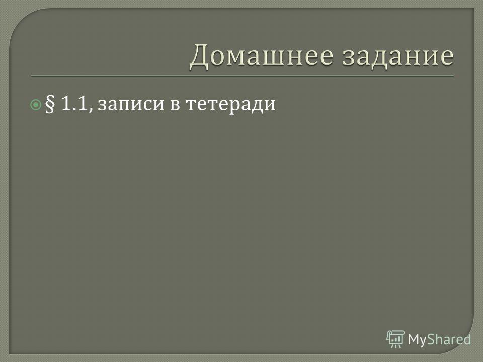 § 1.1, записи в тетеради
