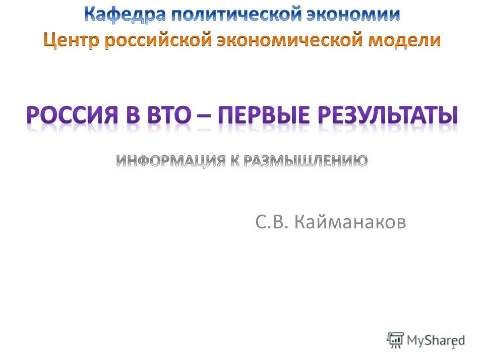 С.В. Кайманаков 1