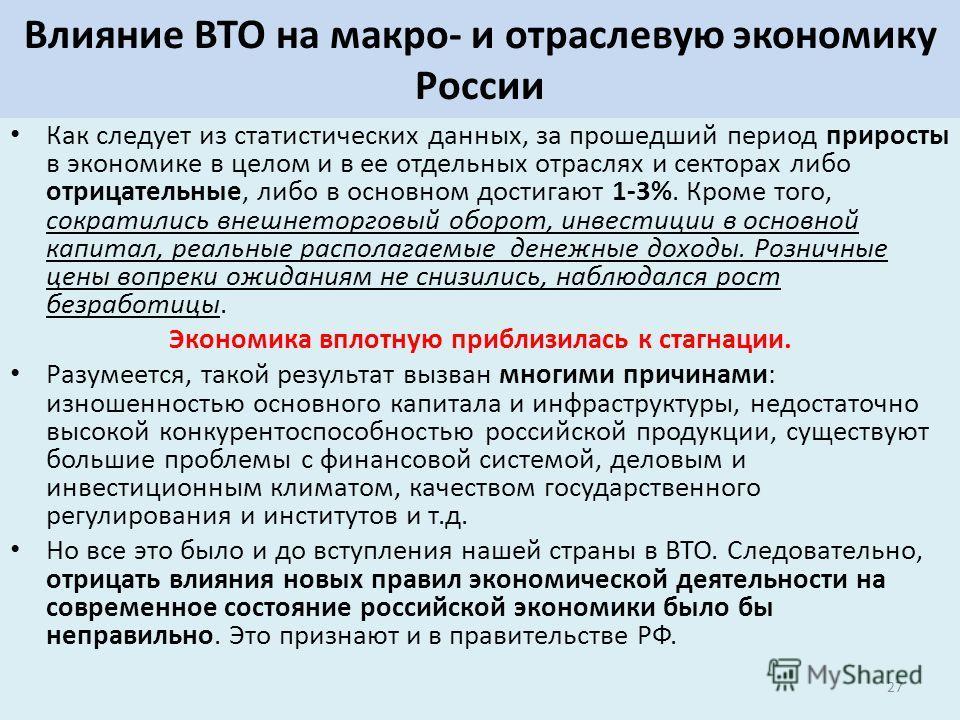 Влияние ВТО на макро- и отраслевую экономику России Как следует из статистических данных, за прошедший период приросты в экономике в целом и в ее отдельных отраслях и секторах либо отрицательные, либо в основном достигают 1-3%. Кроме того, сократилис