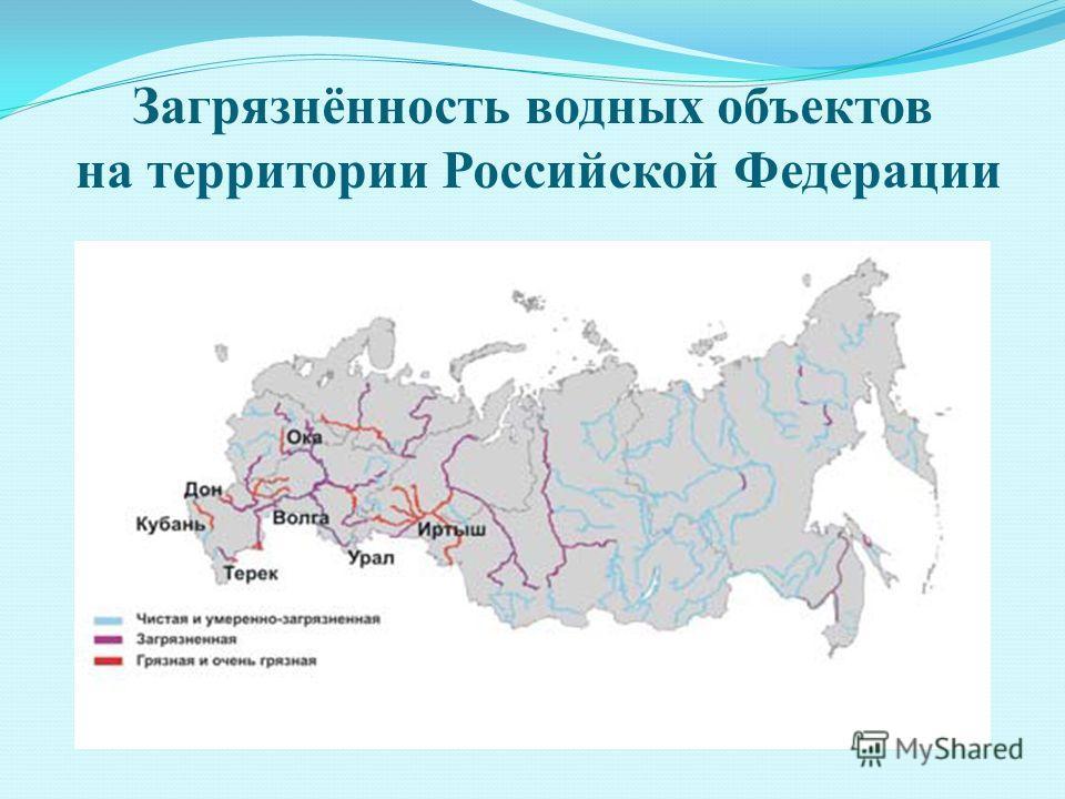 Загрязнённость водных объектов на территории Российской Федерации