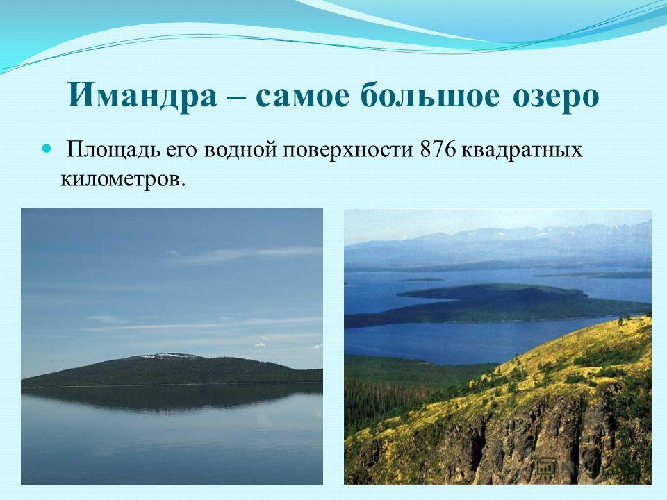 Имандра – самое большое озеро Площадь его водной поверхности 876 квадратных километров.