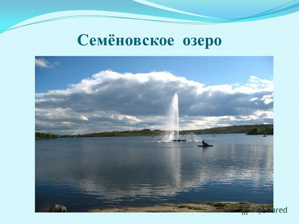 Семёновское озеро