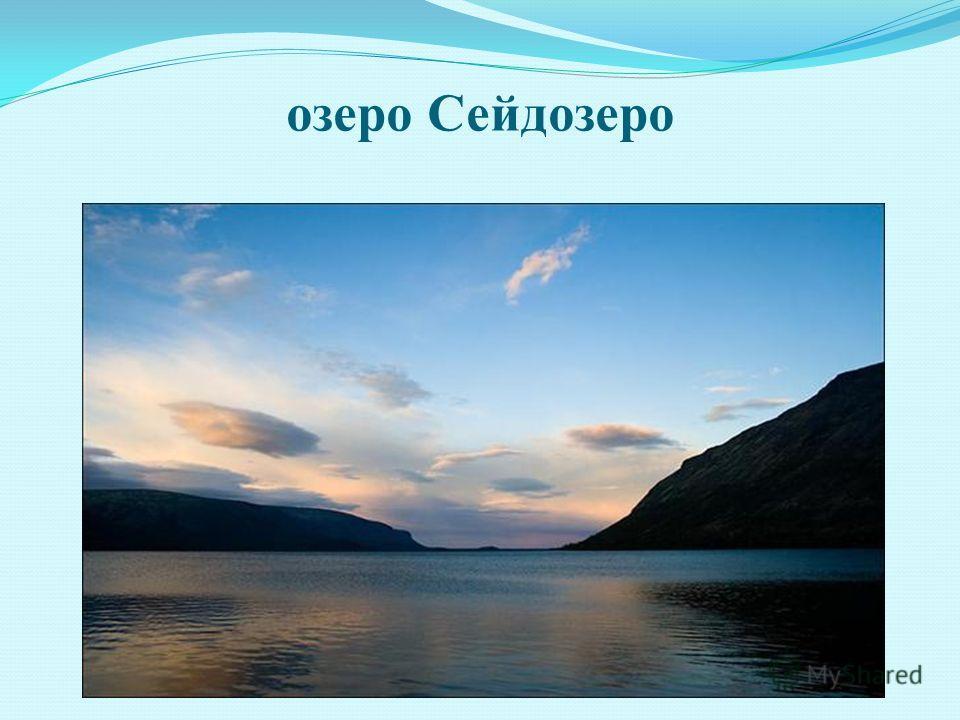 озеро Сейдозеро