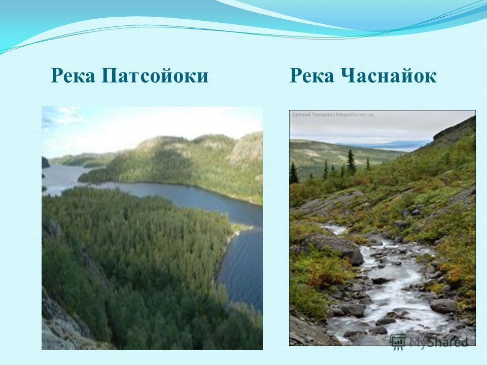 Река Патсойоки Река Часнайок