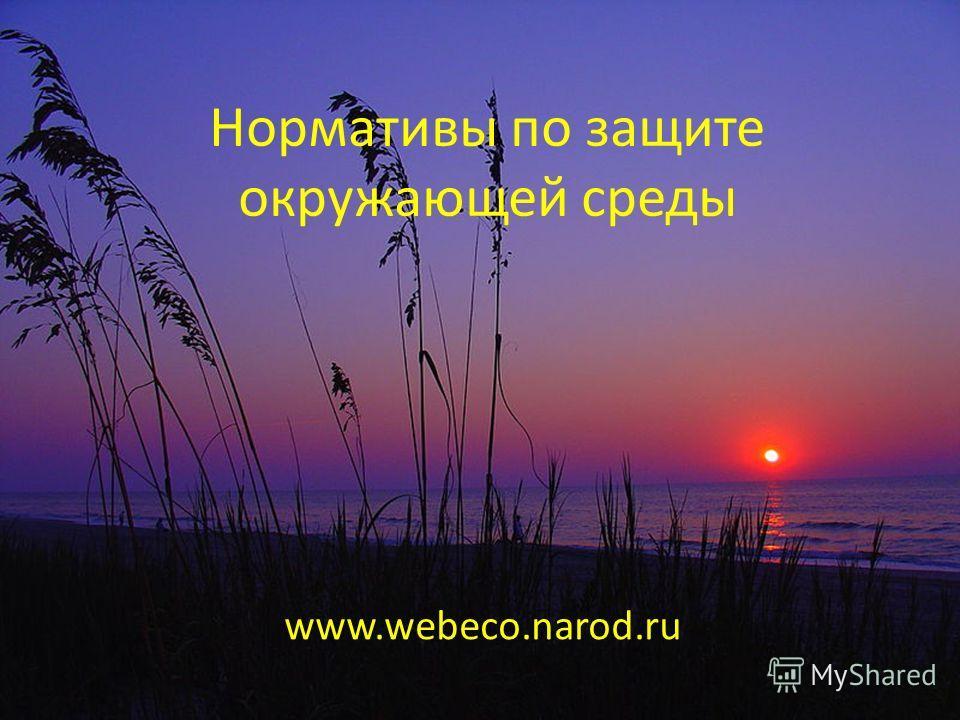 Нормативы по защите окружающей среды www.webeco.narod.ru