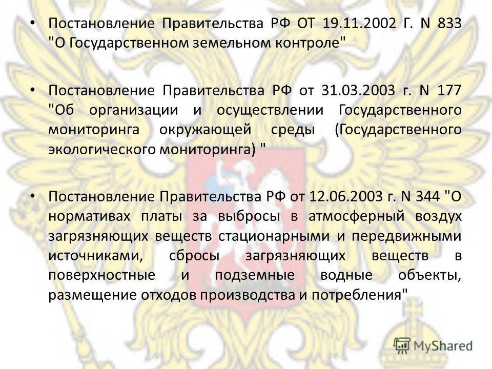 Постановление Правительства РФ ОТ 19.11.2002 Г. N 833