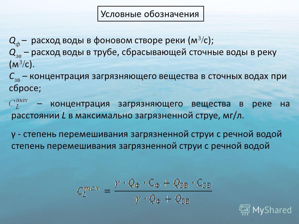 Q ф – расход воды в фоновом створе реки (м 3 с); Q зв – расход воды в трубе, сбрасывающей сточные воды в реку (м 3 с). С зв – концентрация загрязняющего вещества в сточных водах при сбросе; – концентрация загрязняющего вещества в реке на расстоянии L