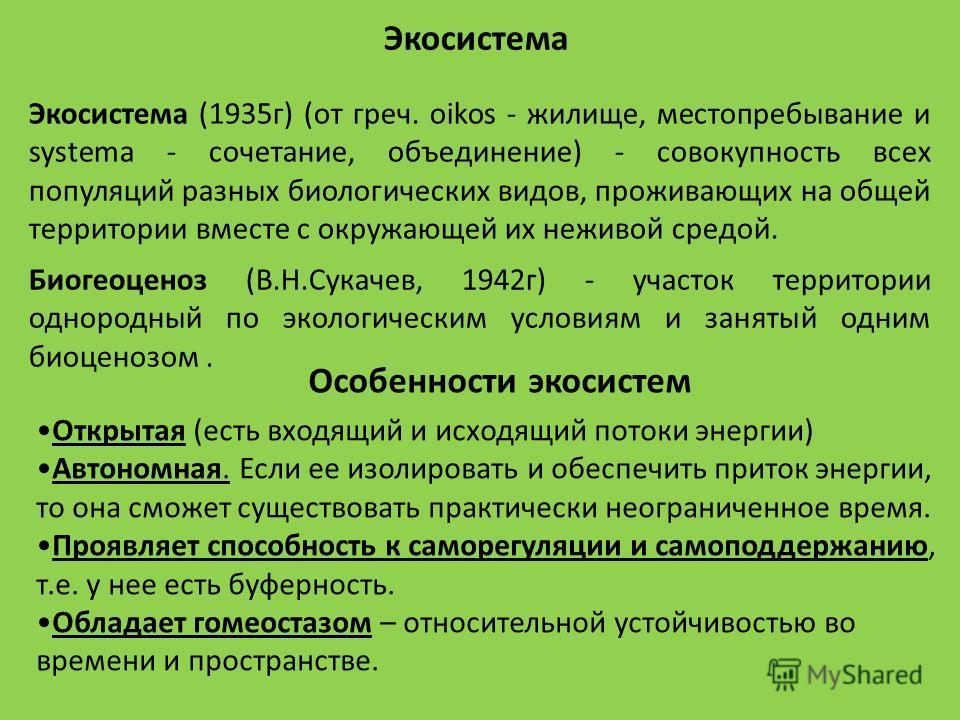 Экосистема Экосистема (1935 г) (от греч. oikos - жилище, местопребывание и systema - сочетание, объединение) - совокупность всех популяций разных биологических видов, проживающих на общей территории вместе с окружающей их неживой средой. Биогеоценоз