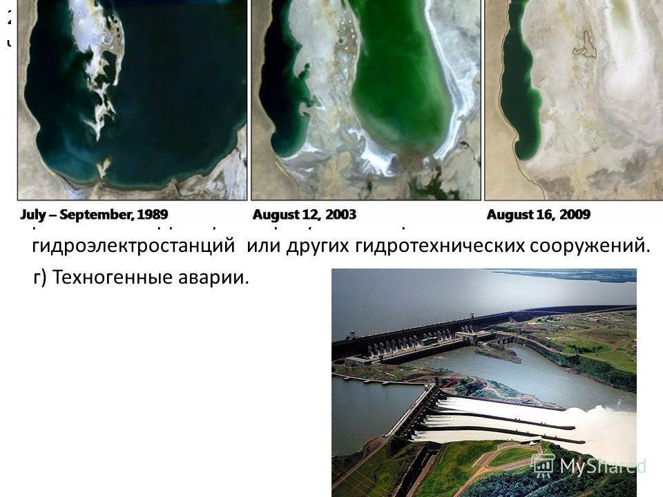 2) Экологические катастрофы, вызываемые деятельностью человека. а) Истребление лесов, а так же отдельных видов животных и насекомых. б) Загрязнение окружающей среды (воды, воздуха, почвы) промышленными отходами. в) Искусственное изменение гидрологиче