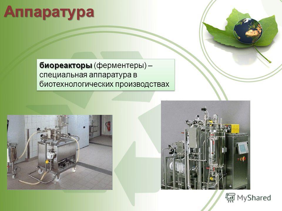 Аппаратура биореакторы биореакторы (ферментеры) – специальная аппаратура в биотехнологических производствах