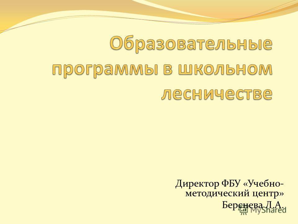 Директор ФБУ «Учебно- методический центр» Берснева Л.А.