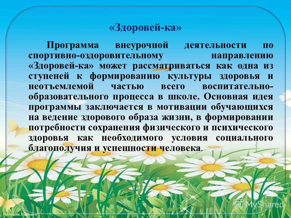 FokinaLida.75@mail.ru «Здоровей-ка» Программа внеурочной деятельности по спортивно-оздоровительному направлению «Здоровей-ка» может рассматриваться как одна из ступеней к формированию культуры здоровья и неотъемлемой частью всего воспитательно- образ