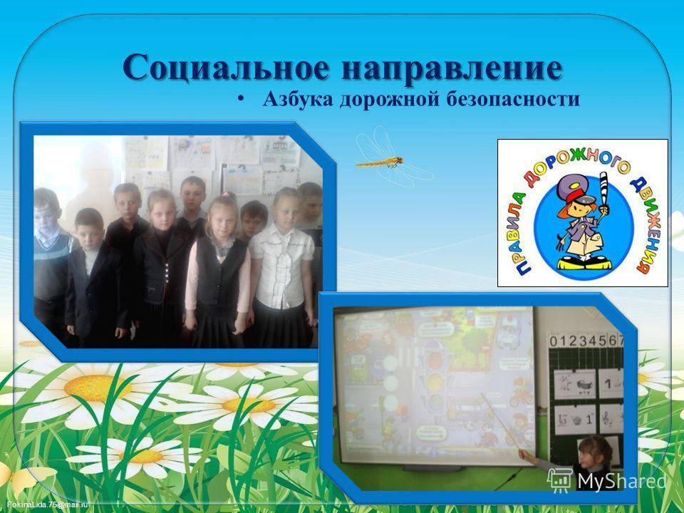 FokinaLida.75@mail.ru Социальное направление Азбука дорожной безопасности