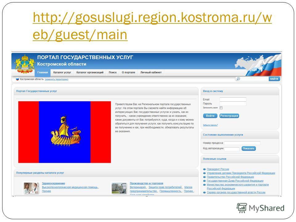 http://gosuslugi.region.kostroma.ru/w eb/guest/main