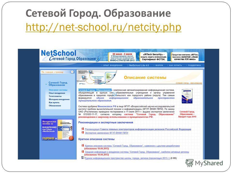 Сетевой Город. Образование http://net-school.ru/netcity.php http://net-school.ru/netcity.php