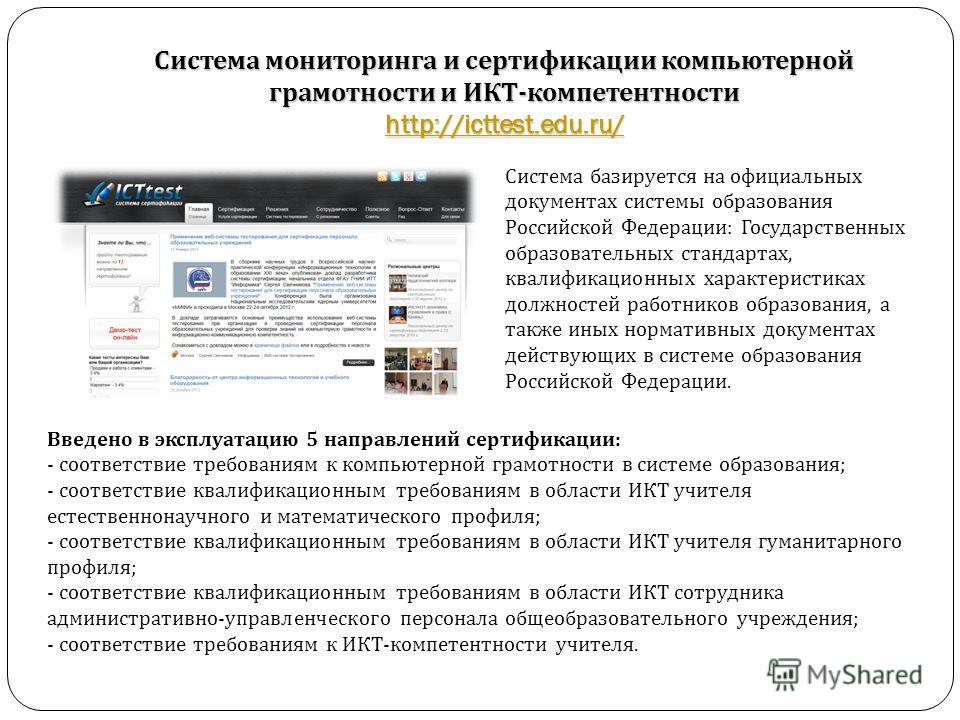Система мониторинга и сертификации компьютерной грамотности и ИКТ - компетентности http://icttest.edu.ru/ http://icttest.edu.ru/ Введено в эксплуатацию 5 направлений сертификации : - соответствие требованиям к компьютерной грамотности в системе образ