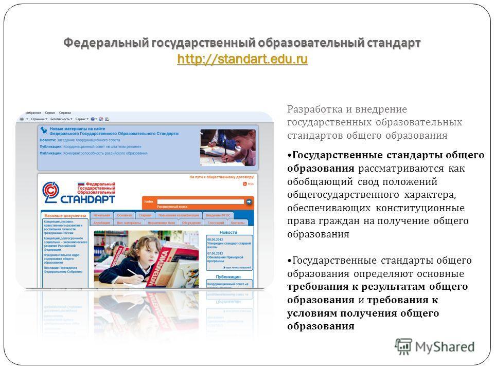 Федеральный государственный образовательный стандарт http://standart.edu.ru http://standart.edu.ru Разработка и внедрение государственных образовательных стандартов общего образования Государственные стандарты общего образования рассматриваются как о