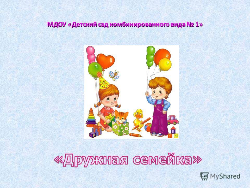 МДОУ «Детский сад комбинированного вида 1»