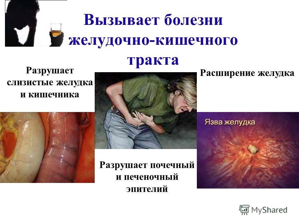 МАЛЕНЬКИЙ РЕБЁНОК МОЖЕТ ПОГИБНУТЬ от стакана ВОДКИ Смертельная доза для взрослого 6-8 г спирта на 1 кг массы АЛКОГОЛЬ – СМЕРТЕЛЬНЫЙ ВРАГ