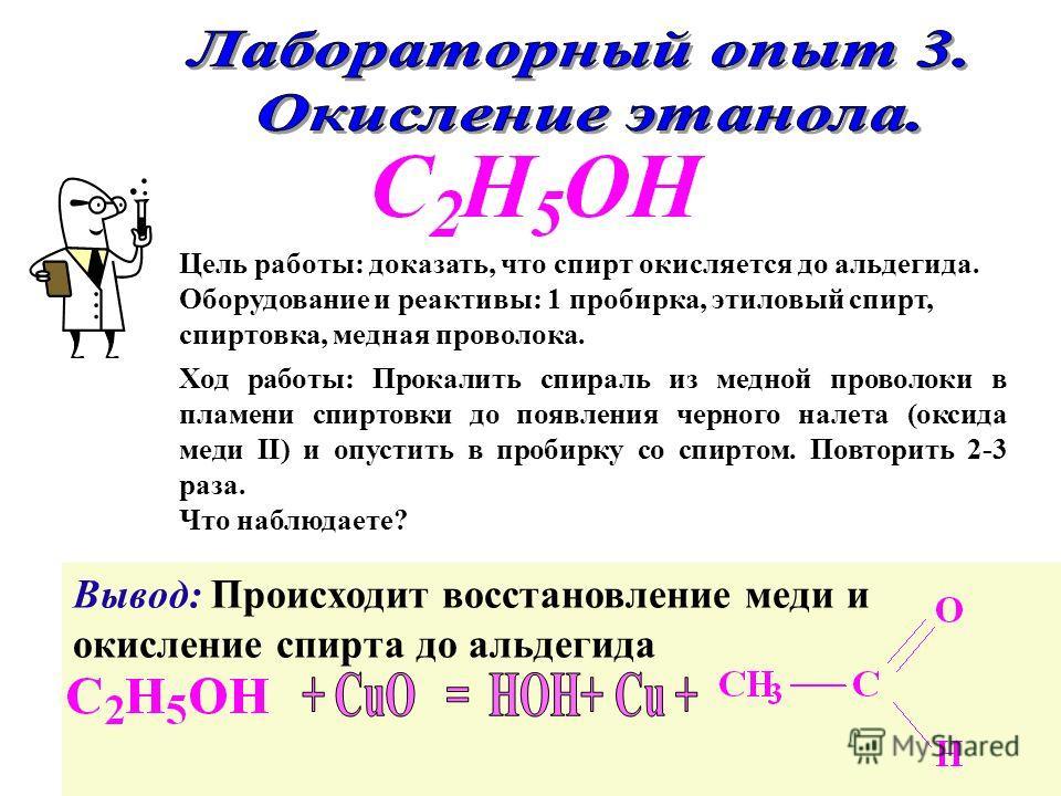 !!! При употреблении этилового спирта более 20-40 граммов в печени образуется уксусный альдегид – основной метаболит спирта, который в 30 раз токсичнее самого алкоголя УКСУСНАЯ КИСЛОТААЦЕТАЛЬДЕГИДЭТАНОЛ