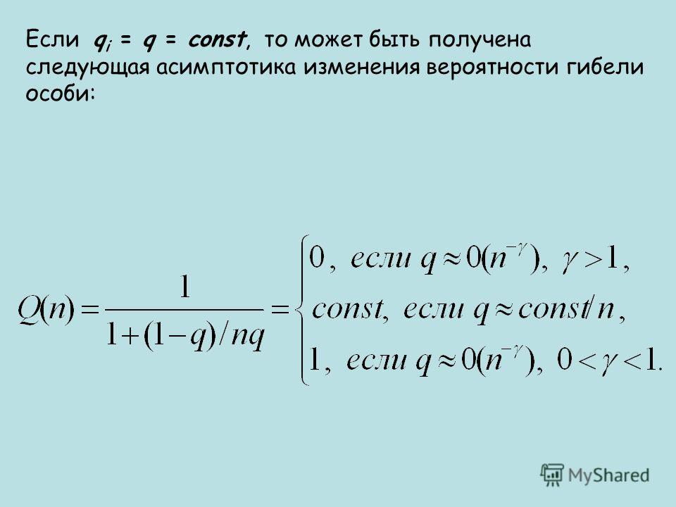 Если q i = q = const, то может быть получена следующая асимптотика изменения вероятности гибели особи:
