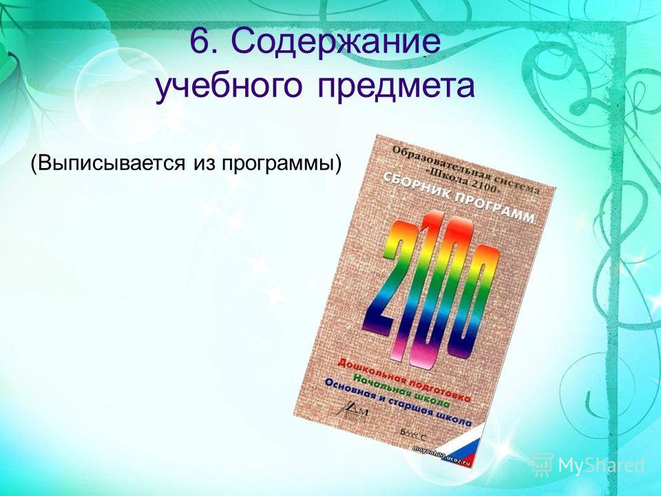 6. Содержание учебного предмета (Выписывается из программы)