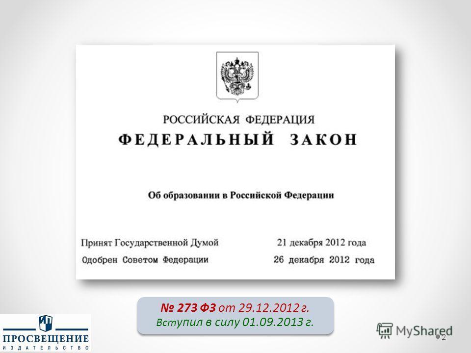 2 273 ФЗ от 29.12.2012 г. Вст упил в силу 01.09.2013 г. 273 ФЗ от 29.12.2012 г. Вст упил в силу 01.09.2013 г.