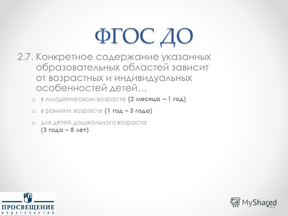 ФГОС ДО 2.7. Конкретное содержание указанных образовательных областей зависит от возрастных и индивидуальных особенностей детей… o в младенческом возрасте (2 месяца – 1 год) o в раннем возрасте (1 год – 3 года) o для детей дошкольного возраста (3 год