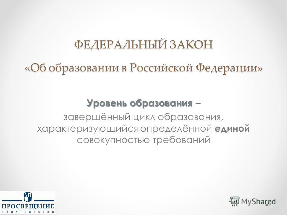ФЕДЕРАЛЬНЫЙ ЗАКОН «Об образовании в Российской Федерации» Уровень образования Уровень образования – завершённый цикл образования, характеризующийся определённой единой совокупностью требований 4