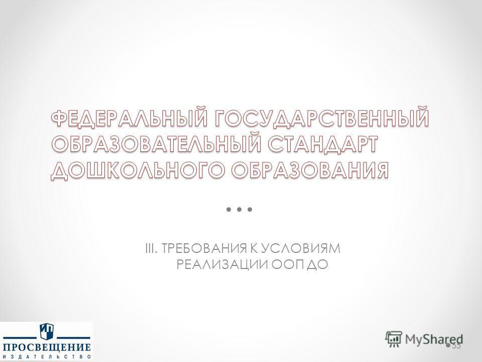 III. ТРЕБОВАНИЯ К УСЛОВИЯМ РЕАЛИЗАЦИИ ООП ДО 55