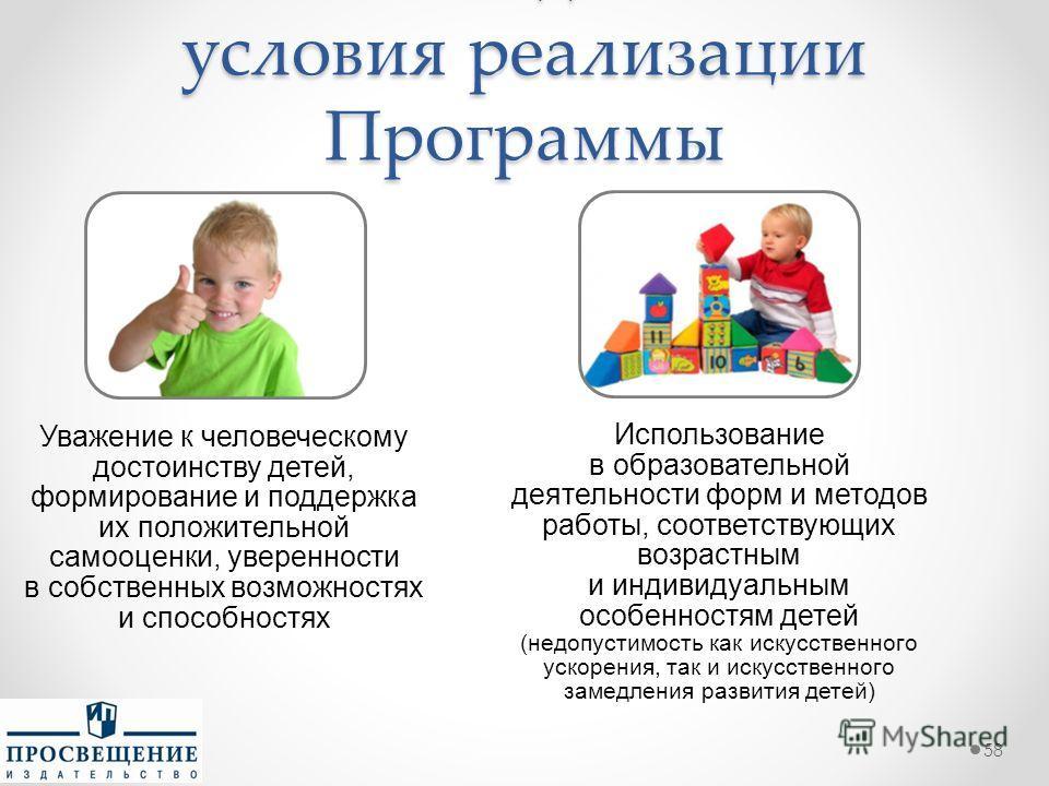 Психолого-педагогические условия реализации Программы 58