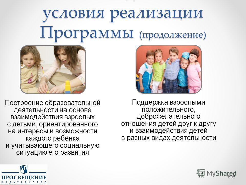 Психолого-педагогические условия реализации Программы (продолжение) 59