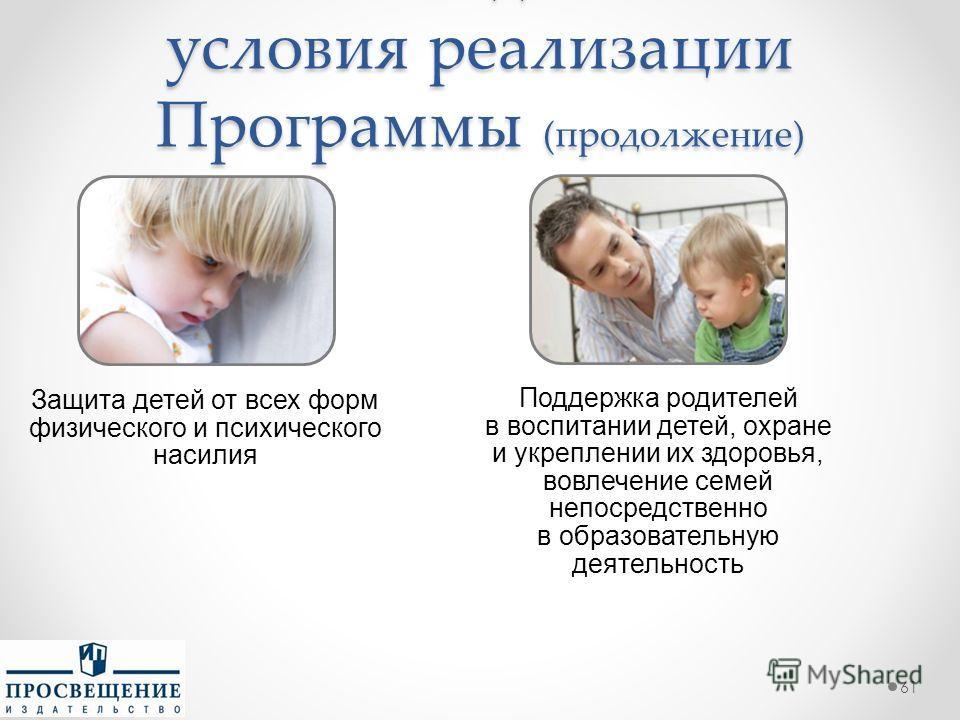 Психолого-педагогические условия реализации Программы (продолжение) 61