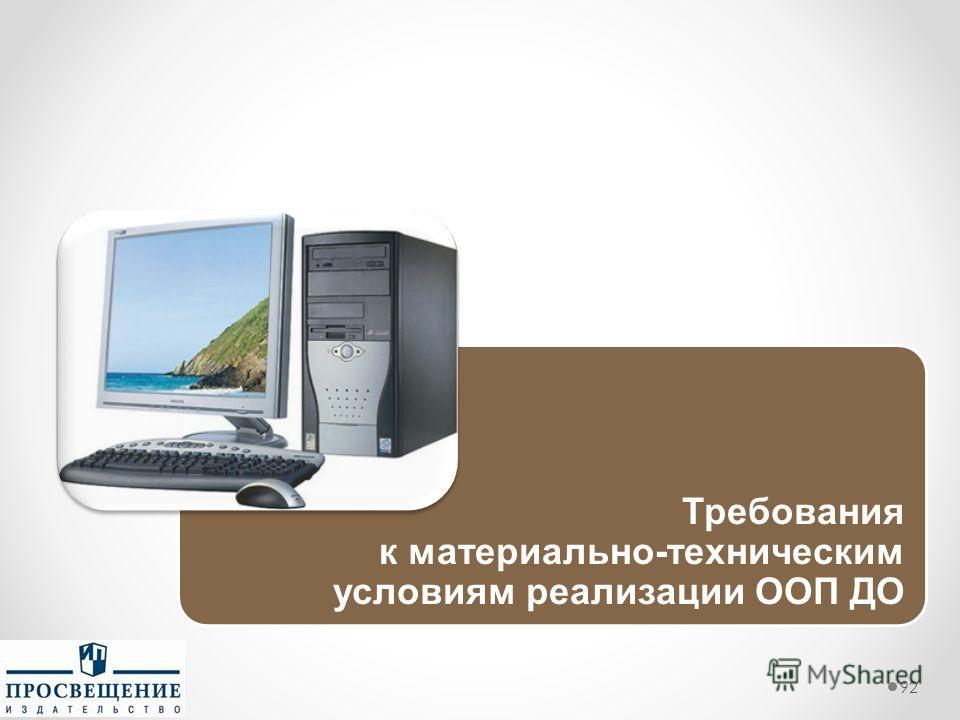 Требования к материально-техническим условиям реализации ООП ДО 92
