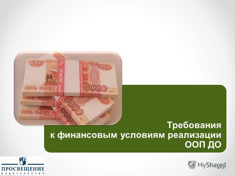 Требования к финансовым условиям реализации ООП ДО 94
