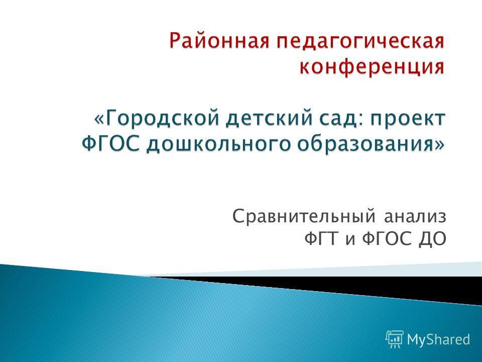 Сравнительный анализ ФГТ и ФГОС ДО
