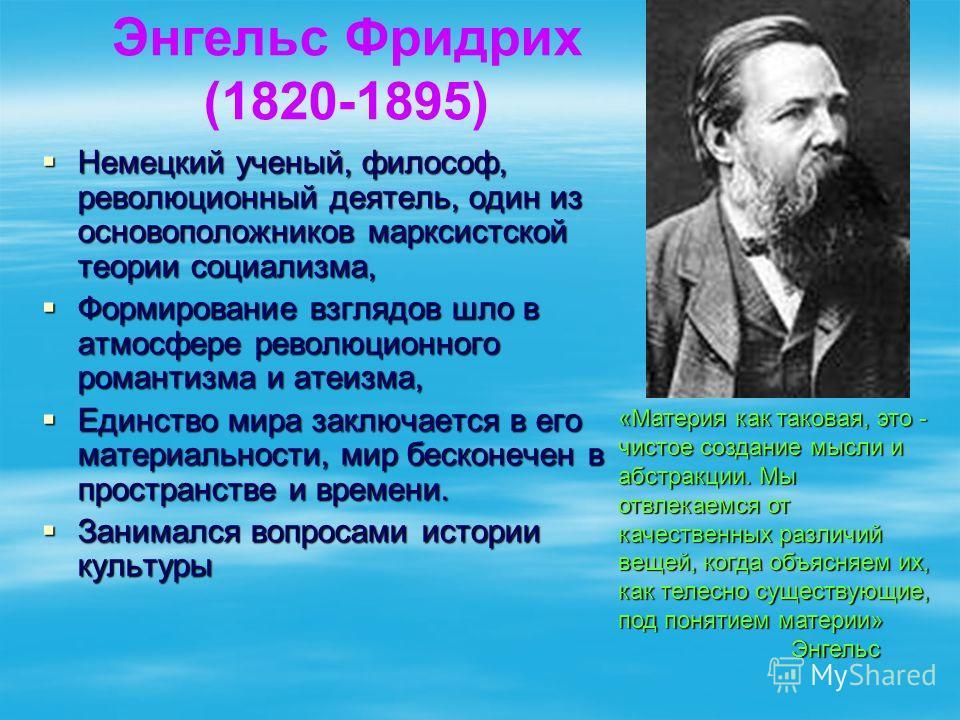 Энгельс Фридрих (1820-1895) Немецкий ученый, философ, революционный деятель, один из основоположников марксистской теории социализма, Немецкий ученый, философ, революционный деятель, один из основоположников марксистской теории социализма, Формирован