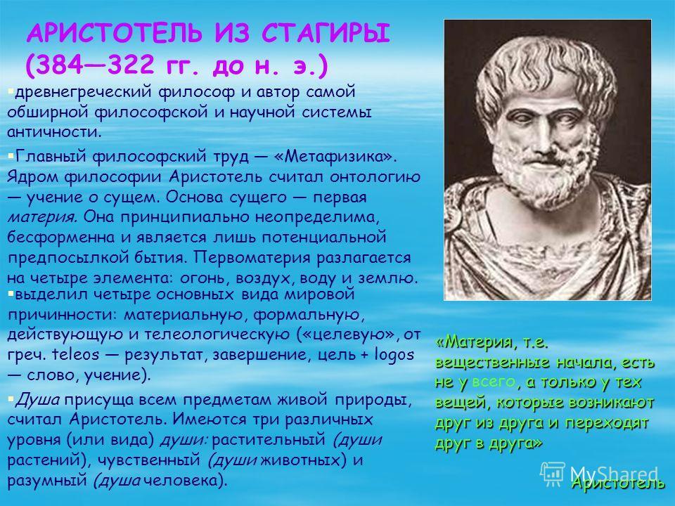 « Материя, т.е. вещественные начала, есть не у, а только у тех вещей, которые возникают друг из друга и переходят друг в друга» Аристотель « Материя, т.е. вещественные начала, есть не у всего, а только у тех вещей, которые возникают друг из друга и п