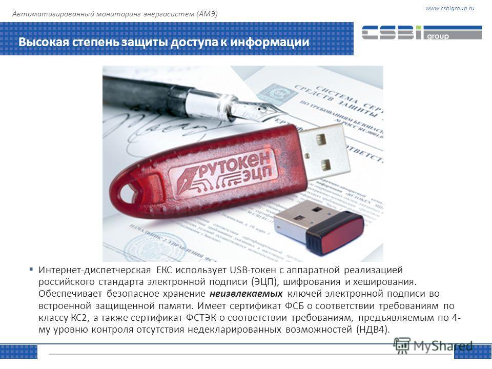www.csbigroup.ruТЕМА Управляя информацией Автоматизированный мониторинг энергосистем (АМЭ) Высокая степень защиты доступа к информации Интернет-диспетчерская ЕКС использует USB-токен с аппаратной реализацией российского стандарта электронной подписи