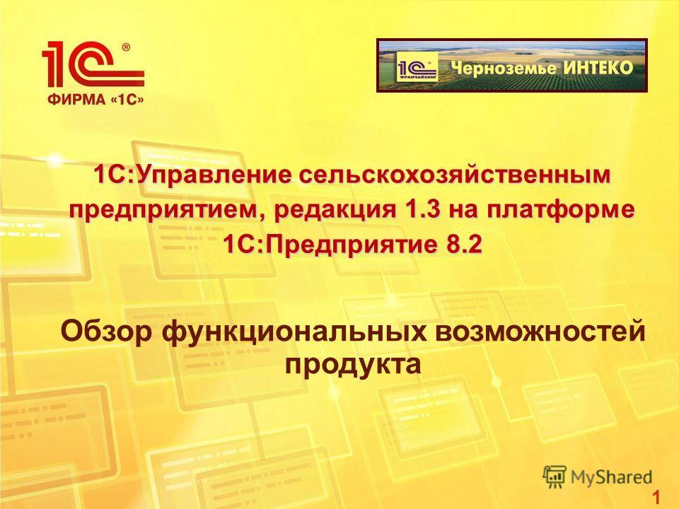 1 Обзор функциональных возможностей продукта 1С:Управление сельскохозяйственным предприятием, редакция 1.3 на платформе 1С:Предприятие 8.2